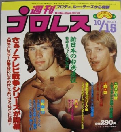Weekly Pro Wrestling No. 114
