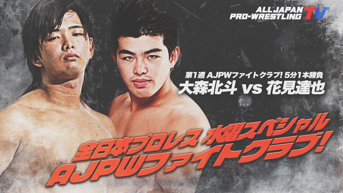 AJPW All Japan Pro Wrestling Wednesday Special - AJPW Fight Club 1