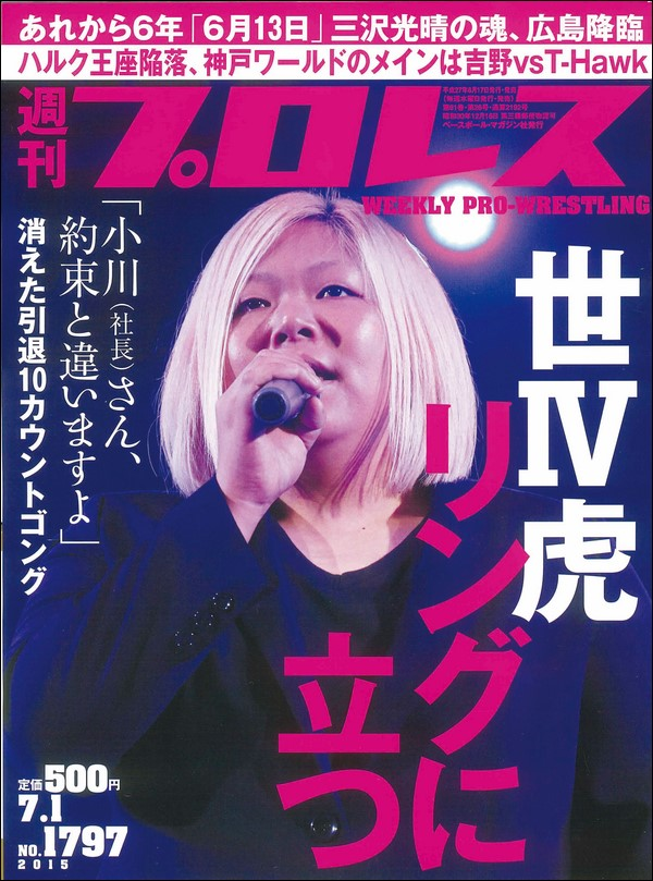 Weekly Pro Wrestling No. 1797