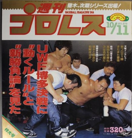 Weekly Pro Wrestling No. 279