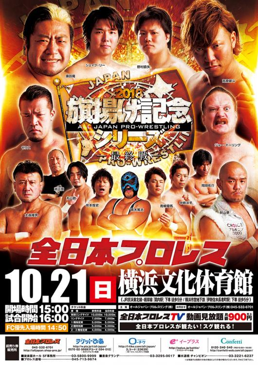 AJPW Raising An Army Memorial Series 2018 - Night 11