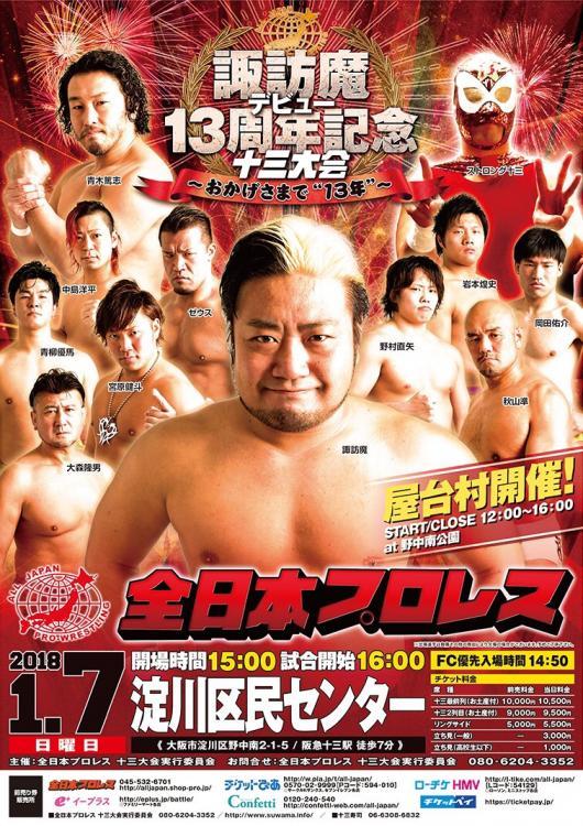 AJPW All Japan Suwama 13th Anniversary