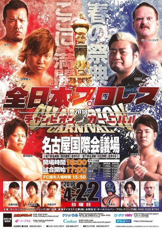 AJPW Champion Carnival 2018 - Night 12