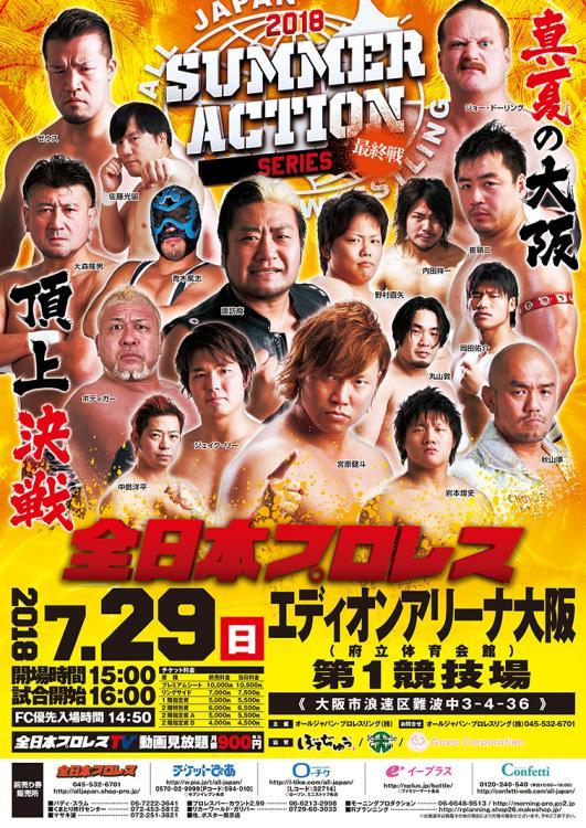 AJPW Summer Action Series 2018 - Night 11