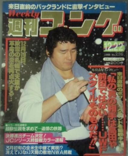 Weekly Gong No. 236