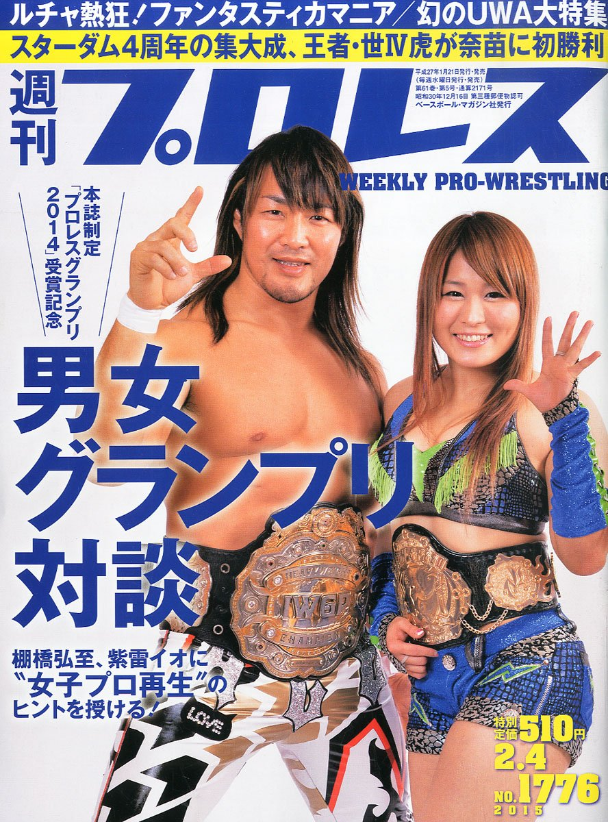 Weekly Pro Wrestling No. 1776