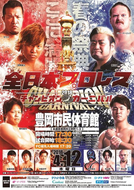 AJPW Champion Carnival 2018 - Night 5