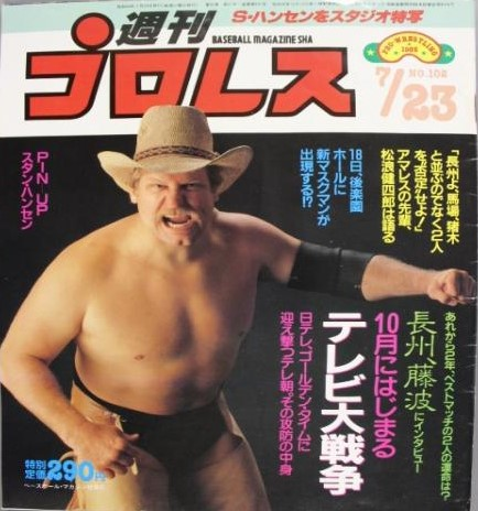Weekly Pro Wrestling No. 102
