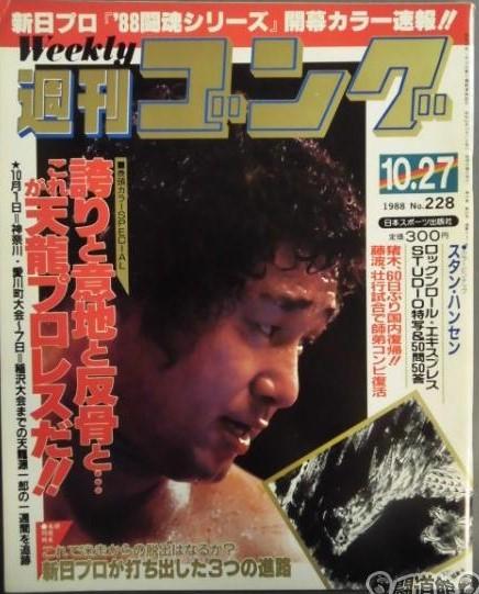 Weekly Gong No. 228