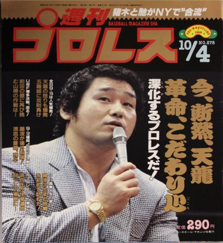 Weekly Pro Wrestling No. 278