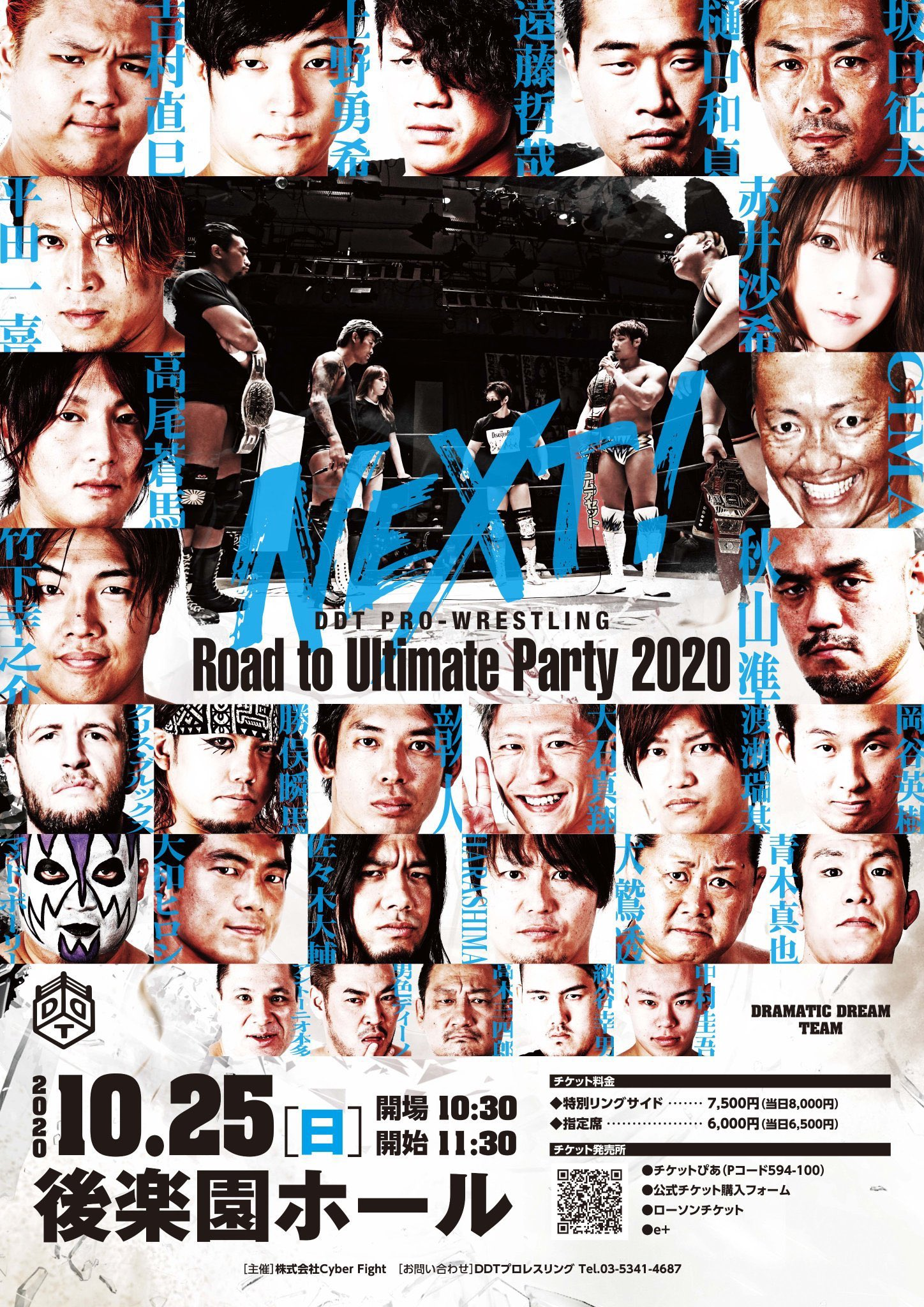 DDT Road To Ultimate Party 2020
