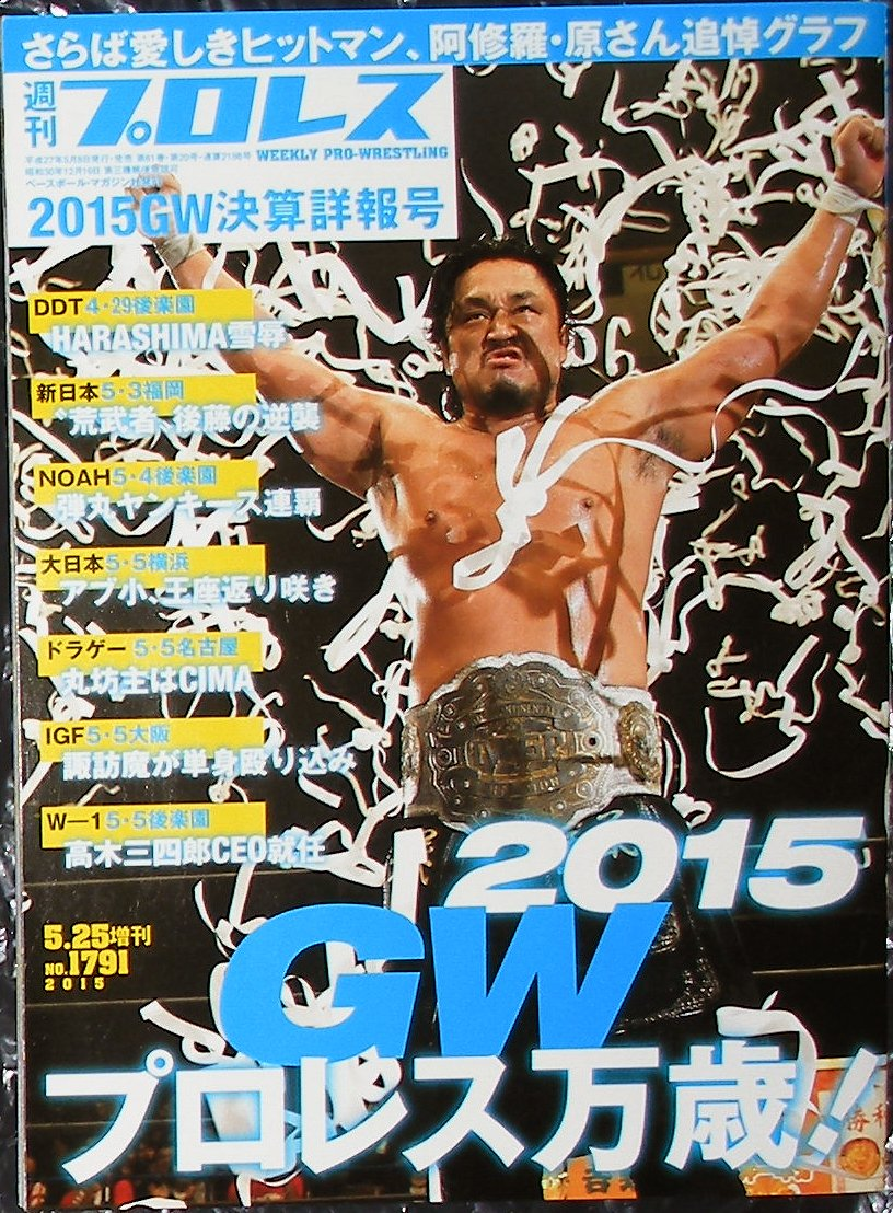 Weekly Pro Wrestling No. 1791