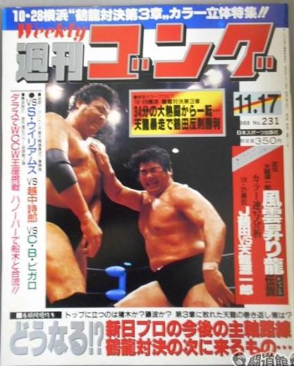 Weekly Gong No. 231