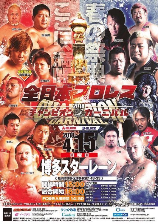 AJPW Champion Carnival 2018 - Night 7