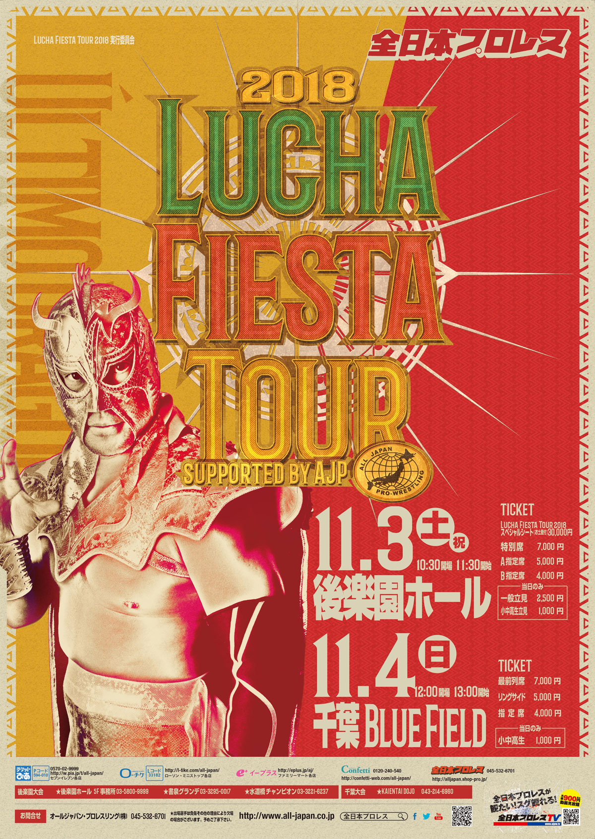 AJPW Lucha Fiesta Tour 2018 Supported By AJP - Night 1