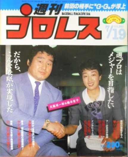 Weekly Pro Wrestling No. 266