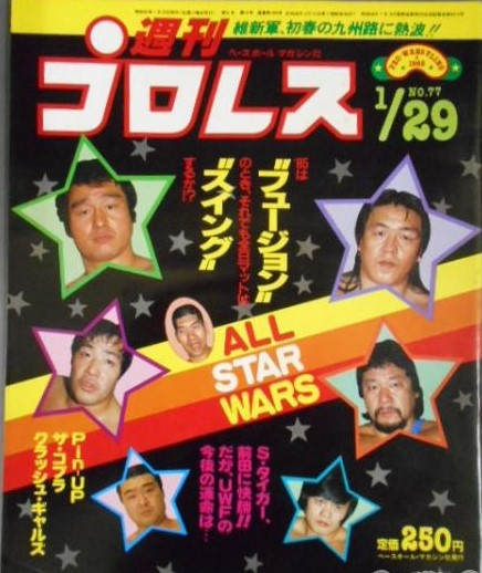 Weekly Pro Wrestling No. 77