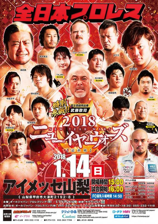 AJPW New Year Wars 2018 - Night 5