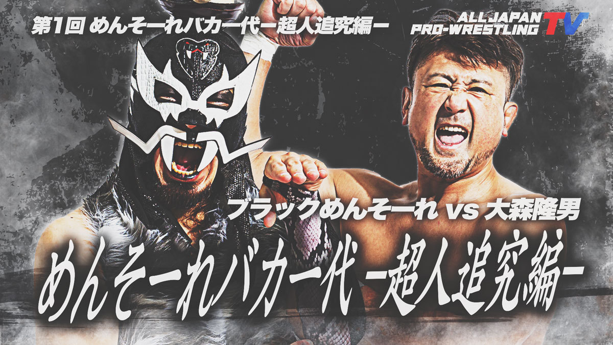 AJPW All Japan Pro Wrestling Wednesday Special - Menso-re Superhuman Pursuit