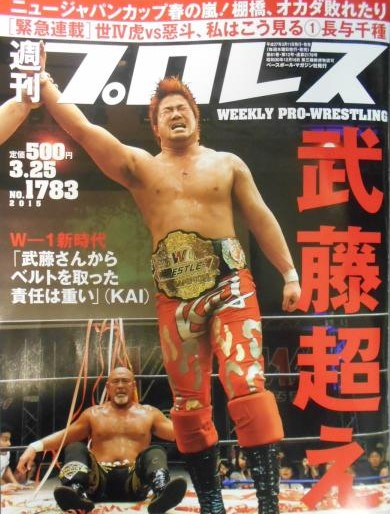 Weekly Pro Wrestling No. 1783
