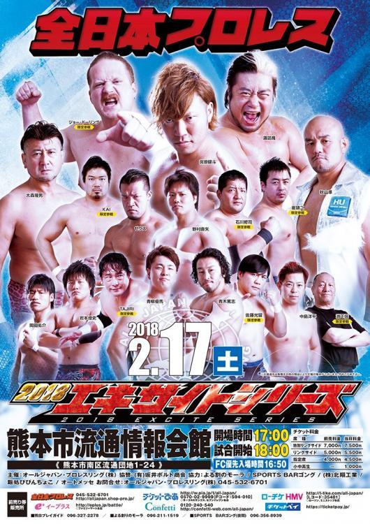 AJPW Excite Series 2018 - Night 3