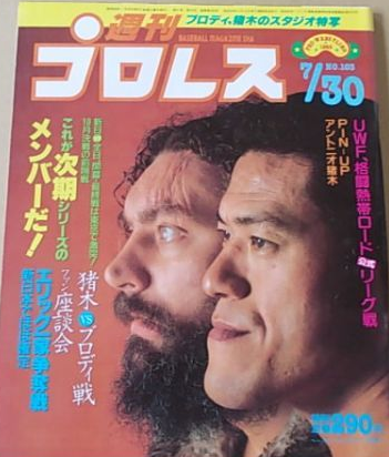 Weekly Pro Wrestling No. 103