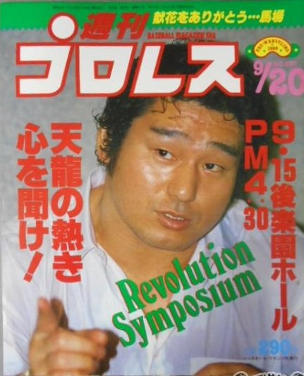 Weekly Pro Wrestling No. 276