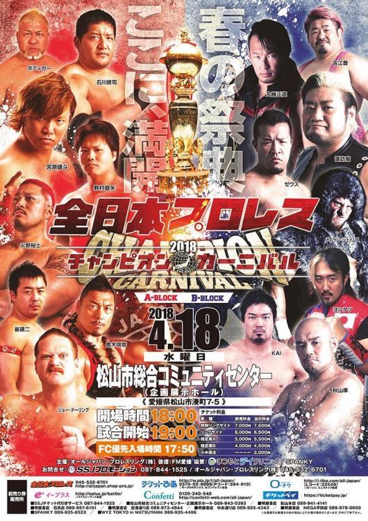AJPW Champion Carnival 2018 - Night 9