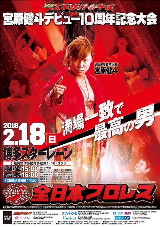 AJPW Excite Series 2018 - Night 4