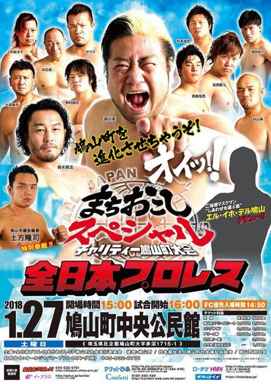 AJPW Charity Pro Wrestling! We are going to evolve Hatoyama Town