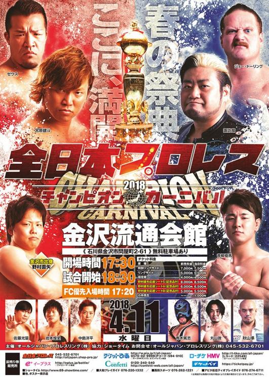 AJPW Champion Carnival 2018 - Night 4