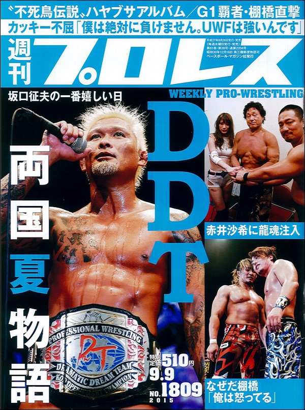 Weekly Pro Wrestling No. 1809