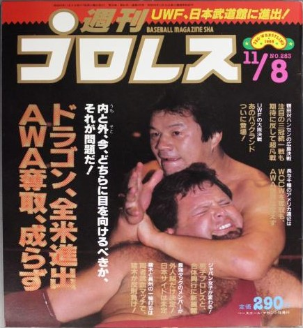 Weekly Pro Wrestling No. 283