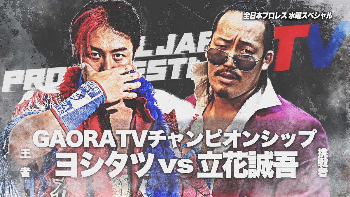 AJPW All Japan Pro Wrestling Wednesday Special - GAORA TV Championship