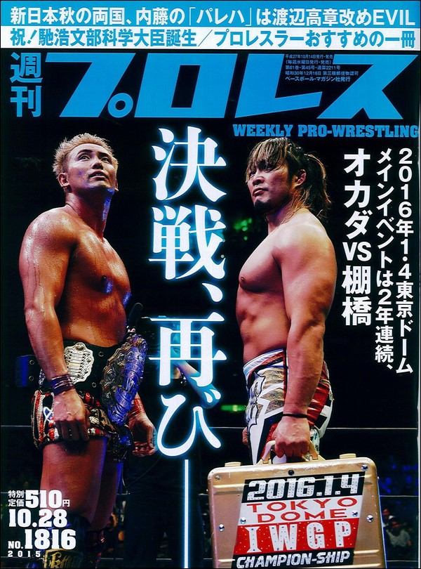 Weekly Pro Wrestling No. 1816