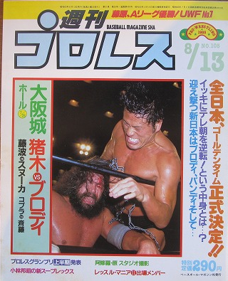 Weekly Pro Wrestling No. 105