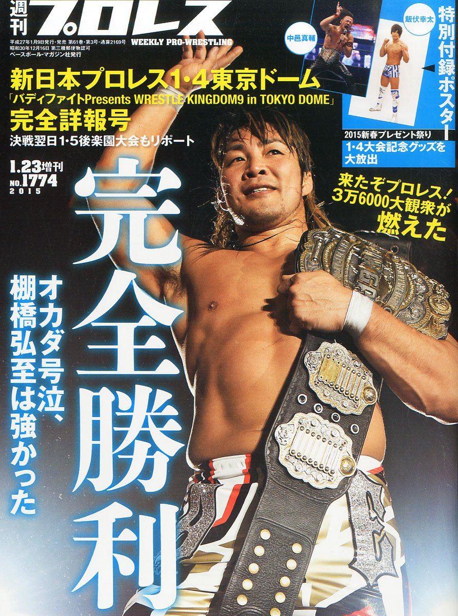 Weekly Pro Wrestling No. 1774