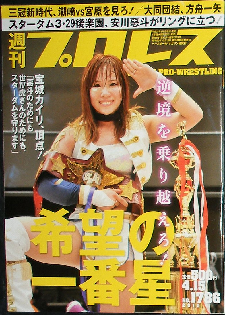 Weekly Pro Wrestling No. 1786