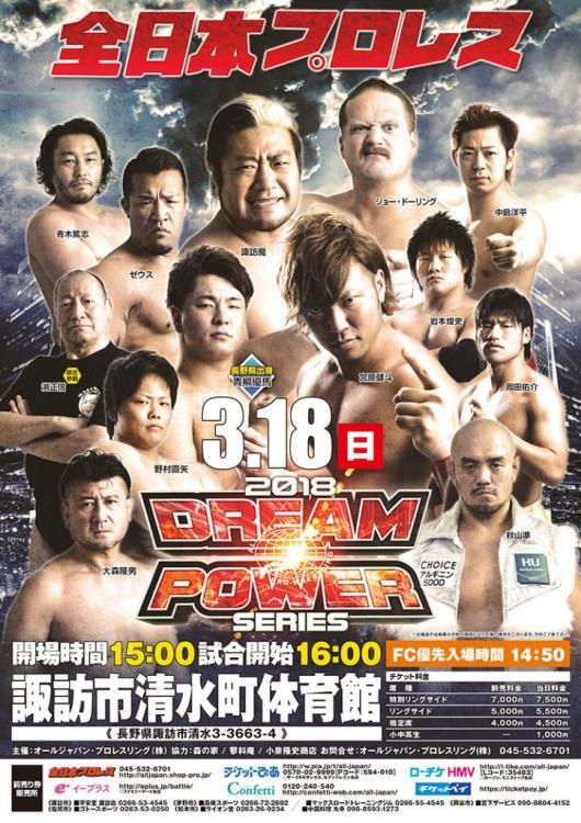 AJPW Dream Power Series 2018 - Night 2