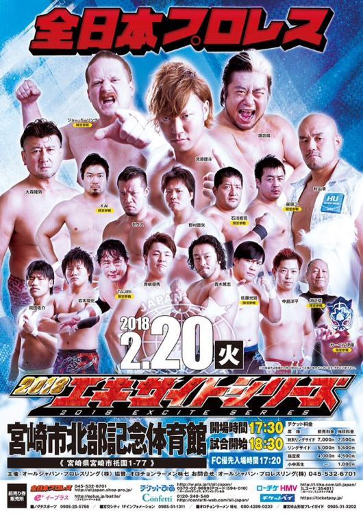 AJPW Excite Series 2018 - Night 6
