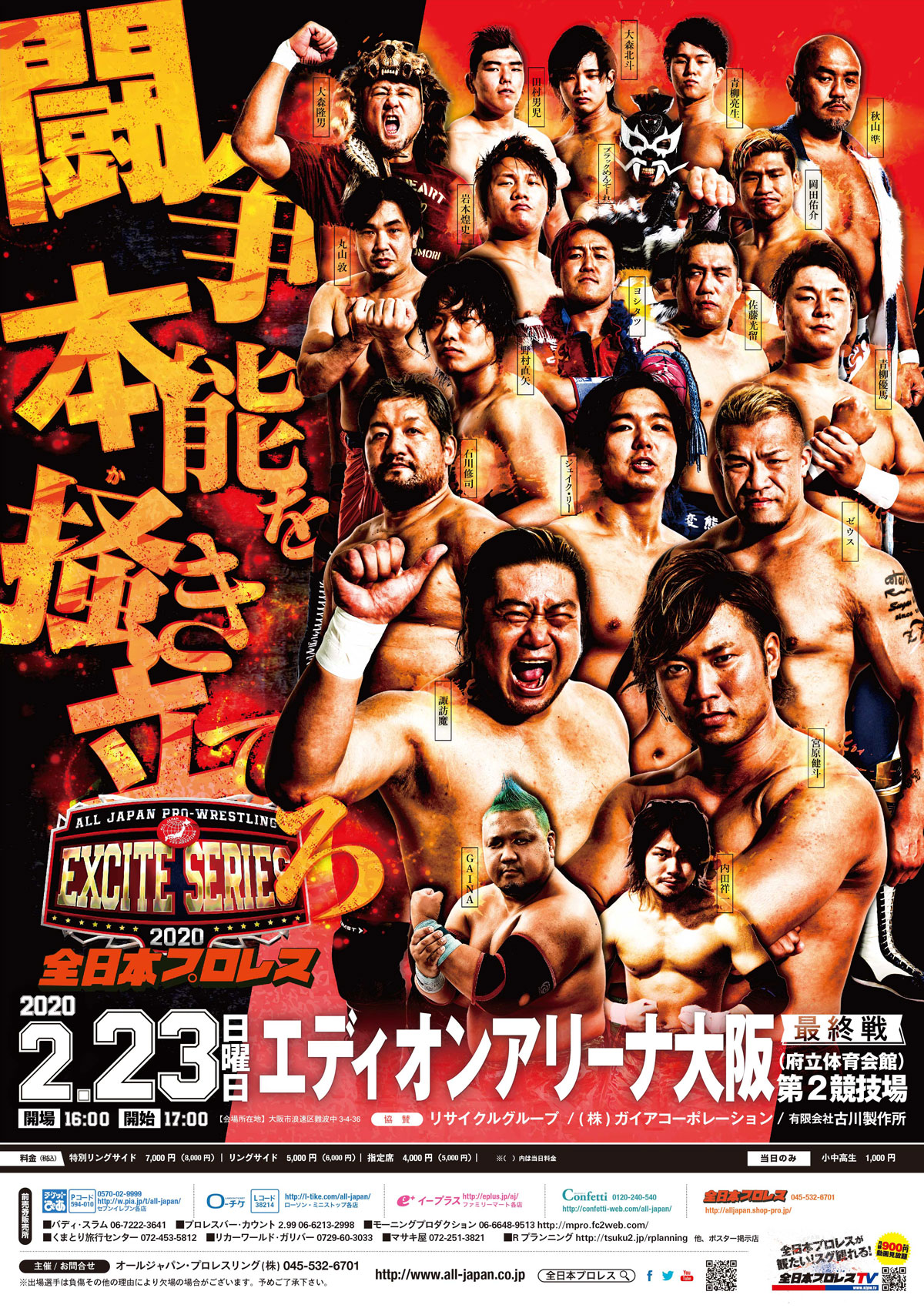 AJPW Excite Series 2020 - Night 9