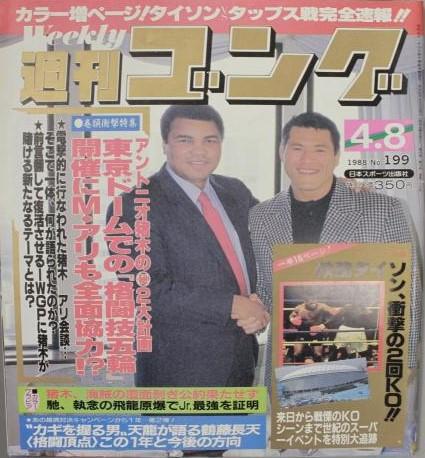 Weekly Gong No. 199