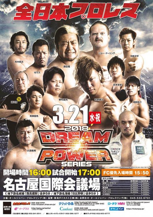AJPW Dream Power Series 2018 - Night 4