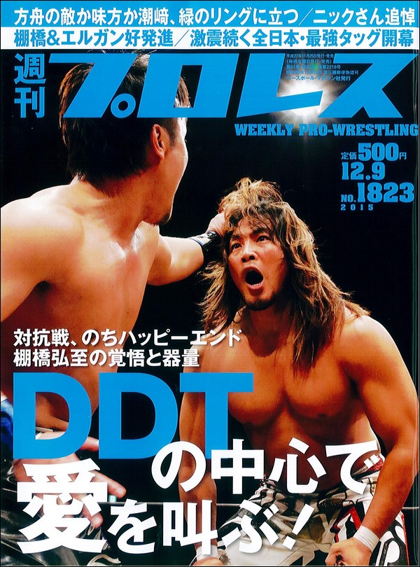 Weekly Pro Wrestling No. 1823