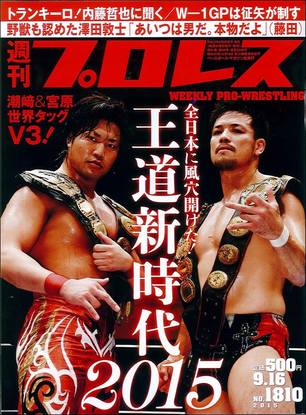 Weekly Pro Wrestling No. 1810