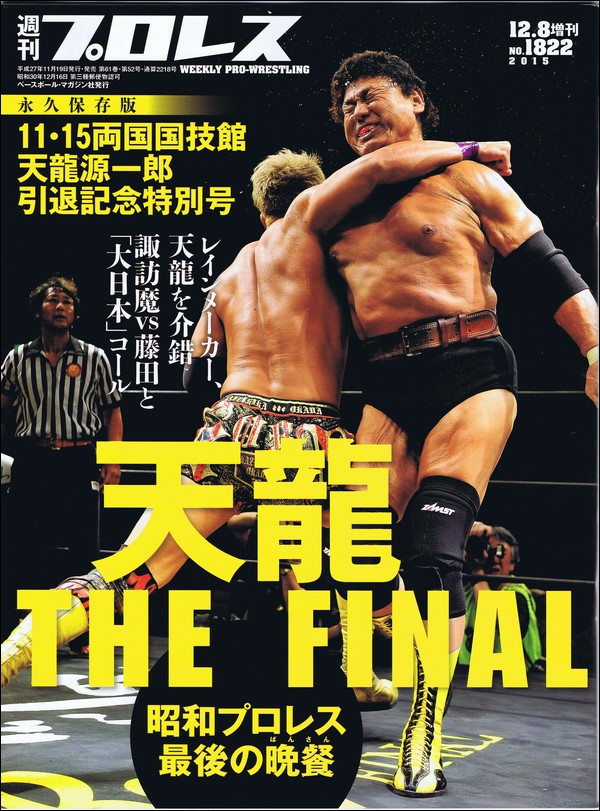 Weekly Pro Wrestling No. 1822