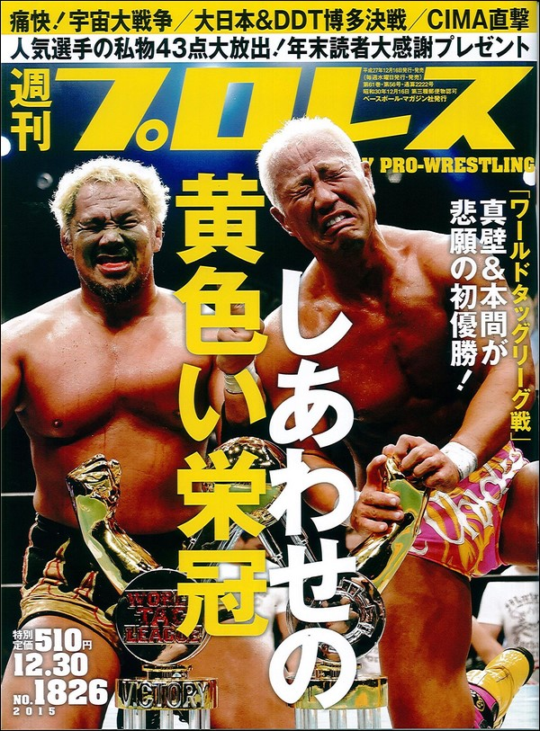 Weekly Pro Wrestling No. 1826