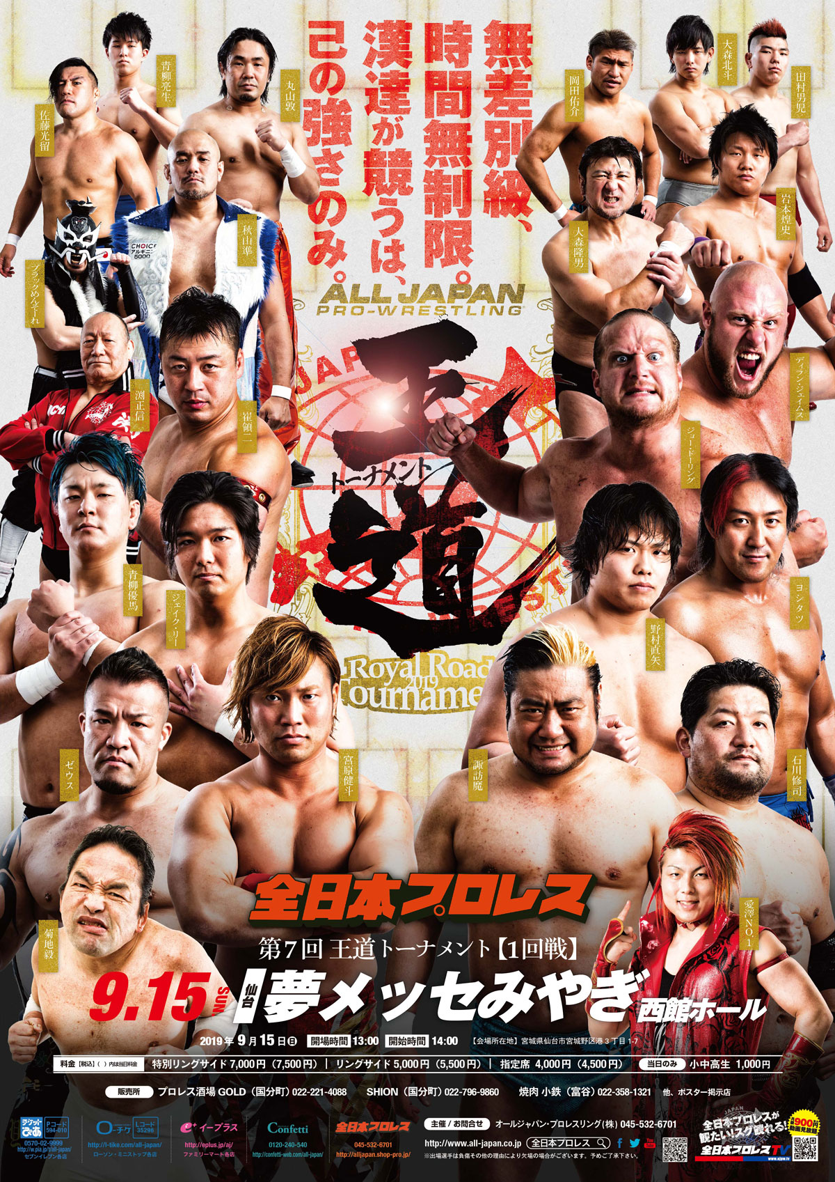 AJPW Royal Road Tournament 2019 - Night 2