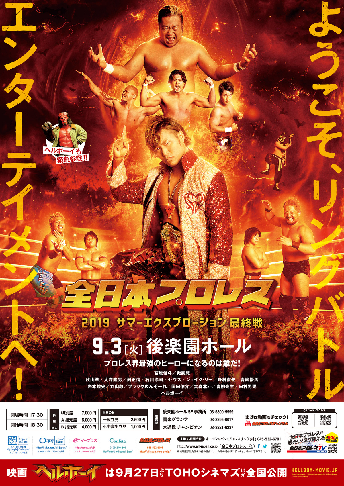 AJPW Summer Explosion Series 2019 - Night 13