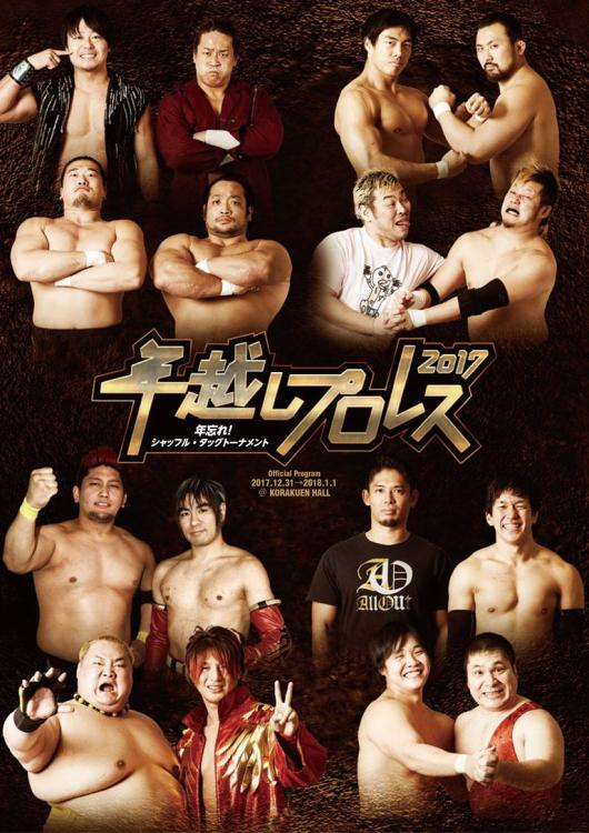BJW-DDT New Year's Eve Pro-Wrestling 2017